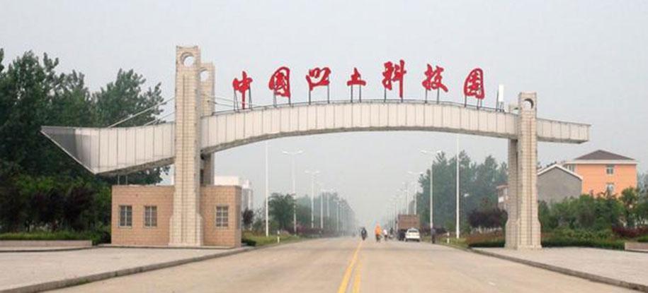 中国凹土科技园